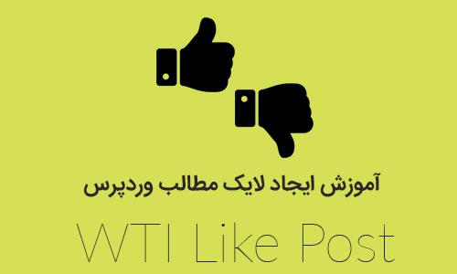 افزونه لایک مطالب وردپرس WTI Like Post