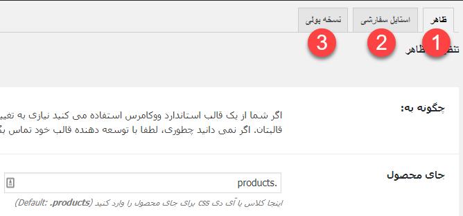 فیلتر محصولات در ووکامرس با افزونه YITH WooCommerce Ajax Product Filter
