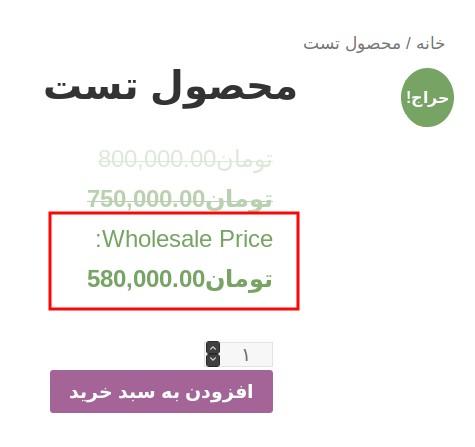 فروش عمده محصولات در ووکامرس با افزونه WooCommerce Wholesale Prices
