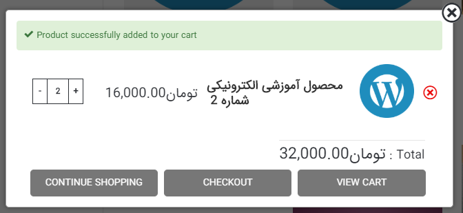 پاپ آپ افزودن به سبد خرید در ووکامرس با افزونه WooCommerce added to cart popup (Ajax)