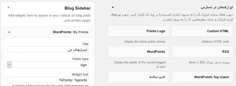ایجاد سیستم امتیازدهی به کاربران در وردپرس با افزونه WordPoints