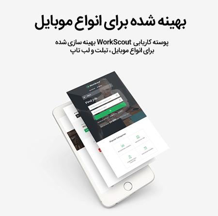 پوسته راه اندازی سایت کاریابی با وردپرس WorkScout