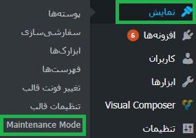 ساخت صفحه در دست تعمیر در ووکامرس با افزونه YITH Maintenance Mode