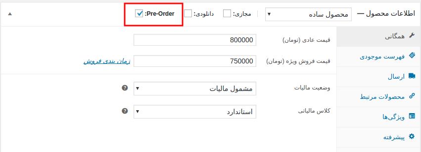 پیش فروش محصولات در ووکامرس با افزونه YITH Pre Order for WooCommerce