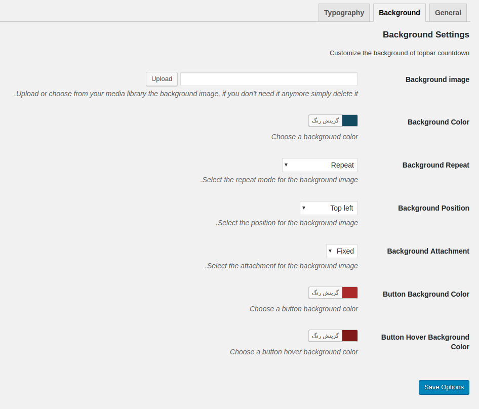 شمارنده معکوس در وردپرس برای حراج محصولات با YITH Topbar Countdown