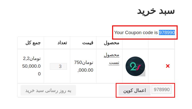 کد تخفیف ووکامرس به شرط اشتراک گذاری با افزونه Social Share Discount Coupon