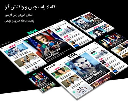 پوسته مجله خبری Zox News برای وردپرس
