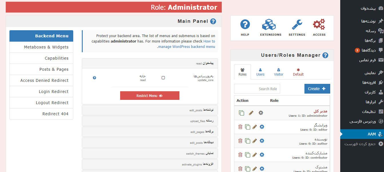 مدیریت سطح دسترسی کاربران در وردپرس با Advanced Access Manager