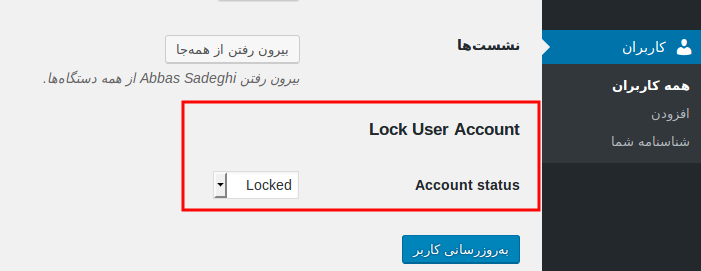 آموزش غیرفعال کردن حساب کاربران در وردپرس