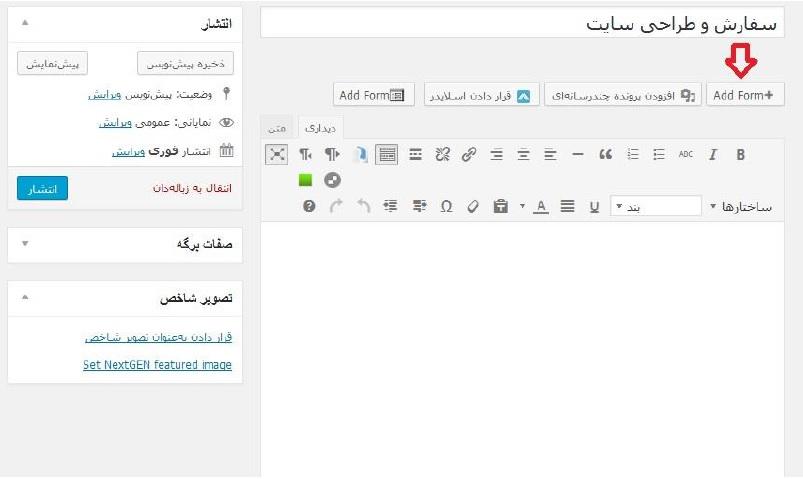 add form 20script