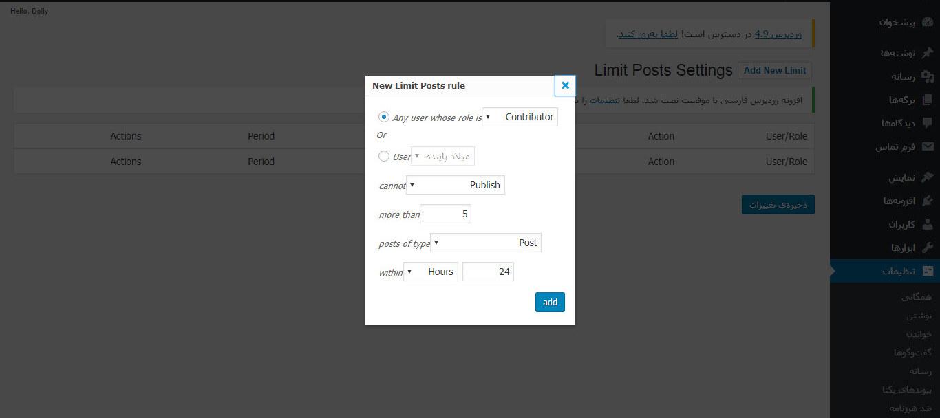 محدود کردن نویسندگان در تعداد ارسال مطالب در وردپرس با Limit Posts