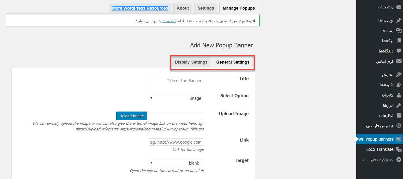 ایجاد پنجره پاپ آپ تبلیغاتی در وردپرس با افزونه WP Popup Banners