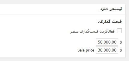 حراج ویژه محصولات در EDD با افزونه EDD Sale Price