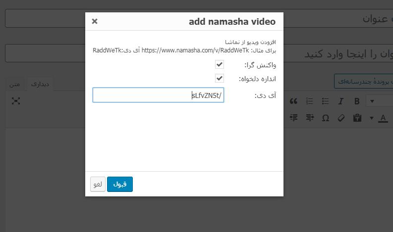 قرار دادن ویدیوهای نماشا در وردپرس با افزونه Namasha