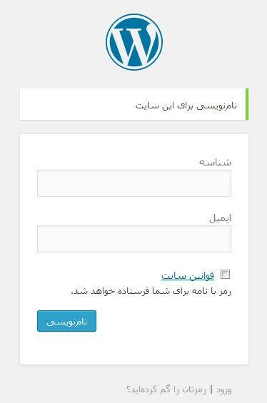موافقت با قوانین سایت در فرم عضویت وردپرس