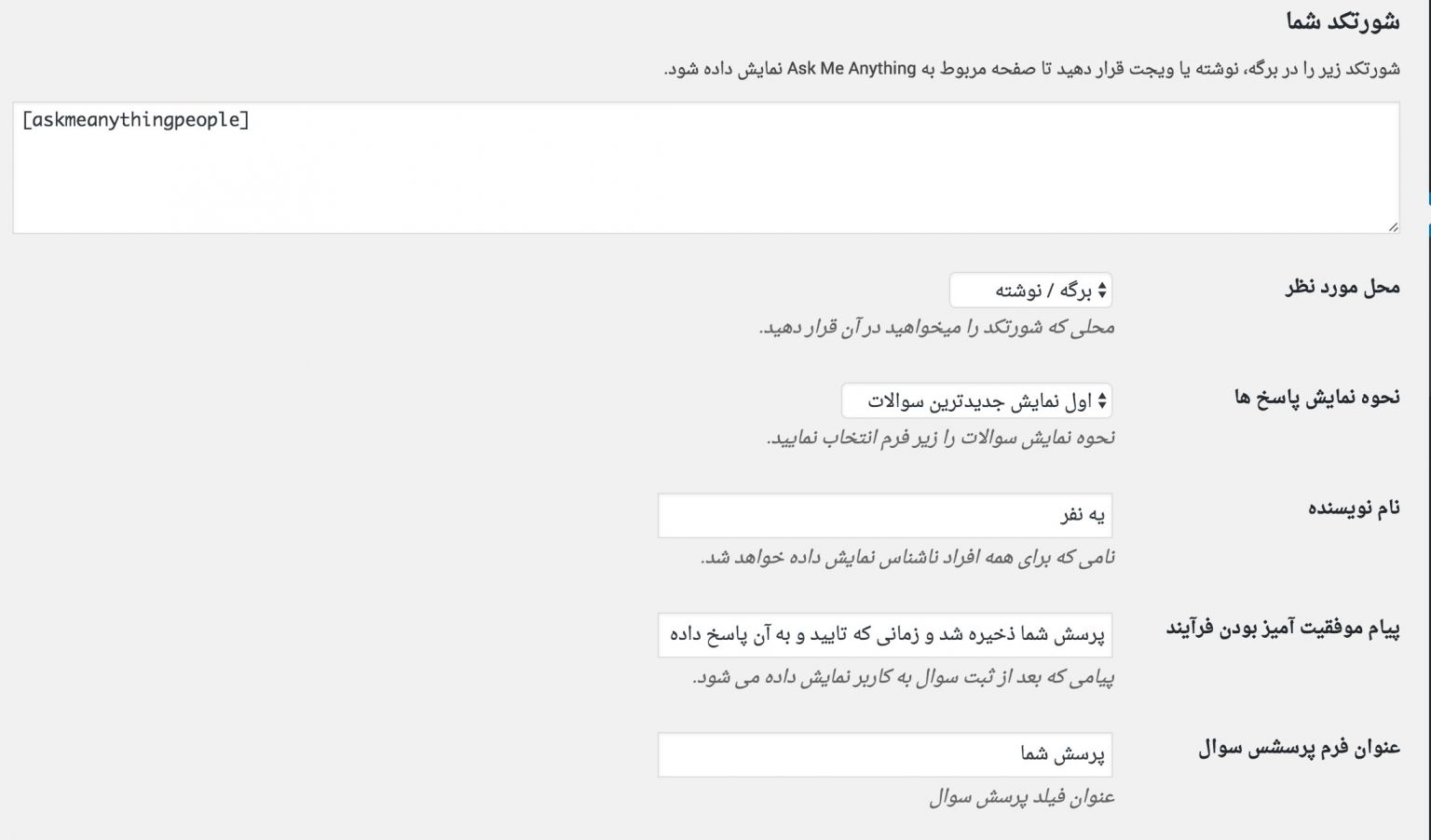 ارسال پرسش توسط کاربران به صورت ناشناس برای وردپرس