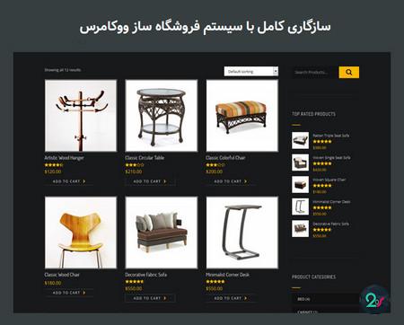 دانلود پوسته دکوراسیون و طراحی داخلی Archi برای وردپرس