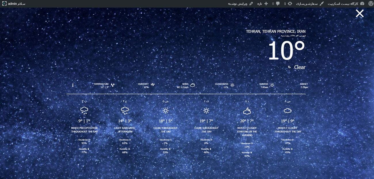 افزونه نمایشگر وضعیت آب و هوا Astero برای وردپرس