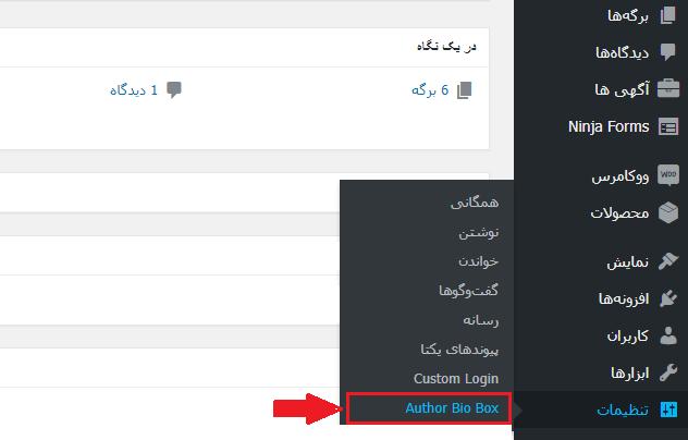 نمایش لینک شبکه های اجتماعی نویسندگان در وردپرس با افزونه Author Bio Box