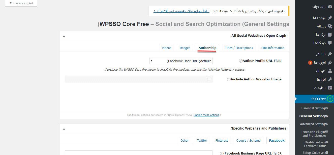 سئو و بهینه سازی وردپرس با افزونه WPSSO Core