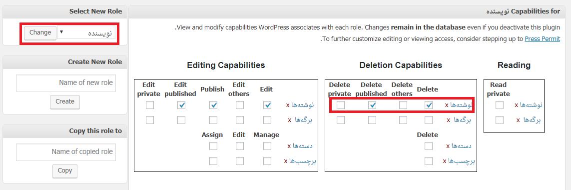 جلوگیری از حذف مطالب توسط نویسنده ها در وردپرس
