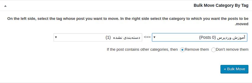 افزونه انتقال مطالب وردپرس Bulk Move