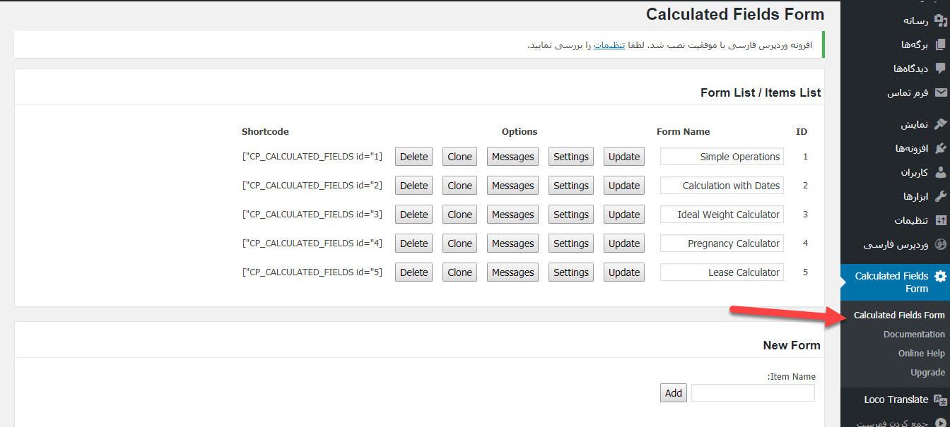 ایجاد ماشین حساب داینامیک در وردپرس با افزونه Calculated Fields Form