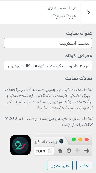 حذف یک سایت دیگر با وردپرس فارسی از بالای سایت شما