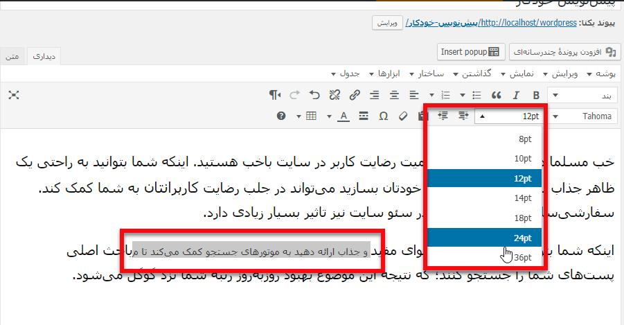 آموزش تغییر اندازه فونت سایت وردپرس