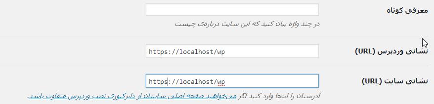 حل ارور Your Connection is not secure در هنگام فعال سازی SSL
