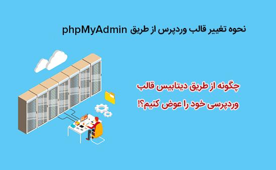نحوه تغییر قالب وردپرس از طریق phpMyAdmin