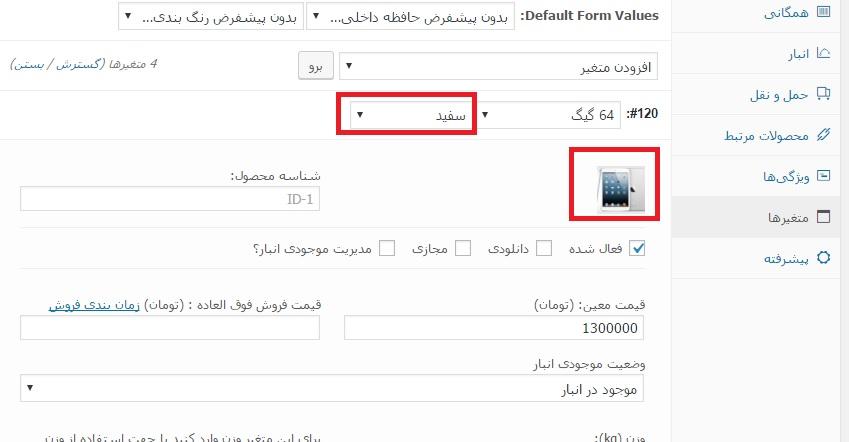 راهاندازی فروشگاه اینترنتی: فروش انواع مختلف یک محصول در ووکامرس