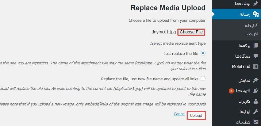 جایگزین کردن فایل ها در وردپرس با Enable Media Replace