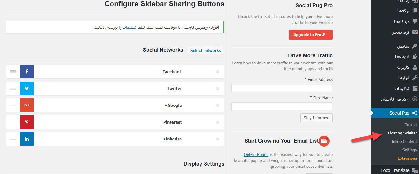ایجاد دکمه شبکه های اجتماعی در وردپرس با افزونه Social Pug