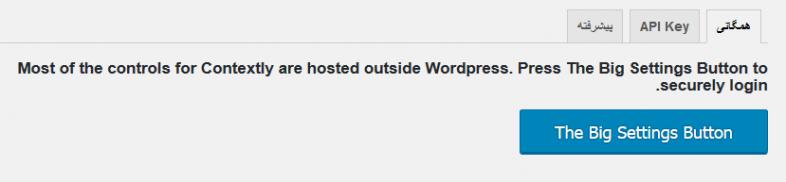 نمایش پستهای مرتبط در وردپرس با افزونه Contextly Recommends