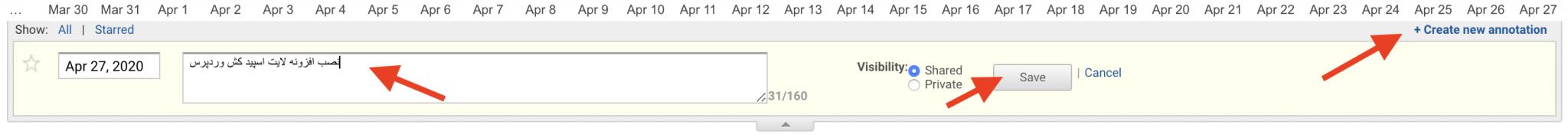 اضافه کردن یادداشت در بخشهای مختلف گوگل آنالیتیکس