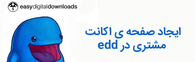 آموزش ایجاد صفحه اکانت مشتری در EDD