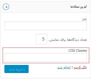 آموزش اضافه کردن استایل دلخواه به ابزارک ها در وردپرس
