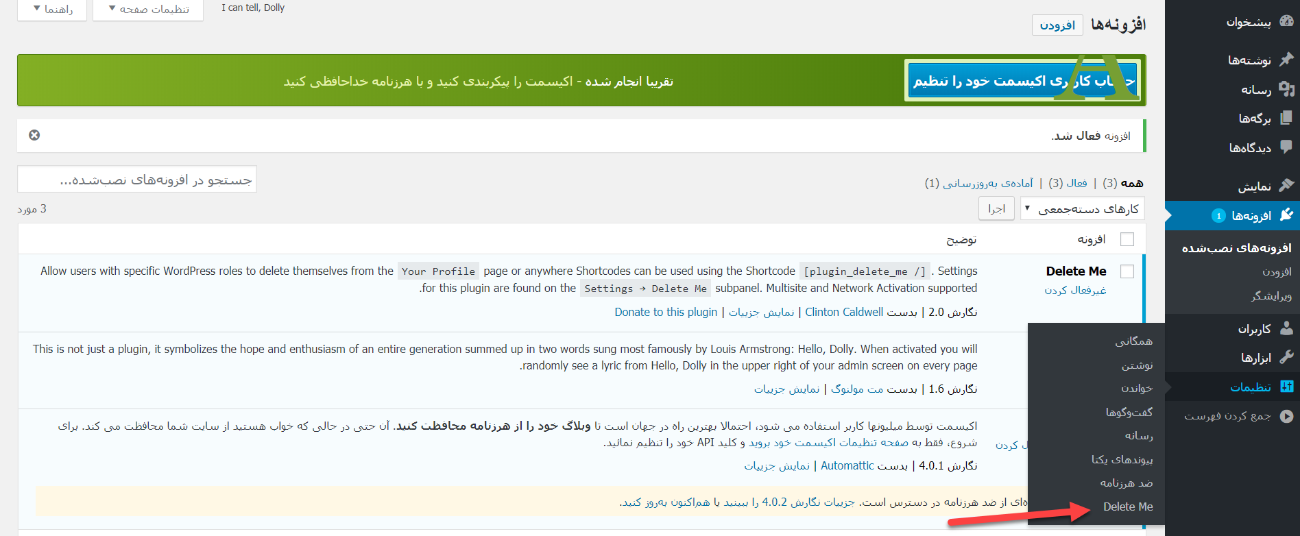 حذف اکانت کاربری توسط کاربر در وردپرس با افزونه Delete Me