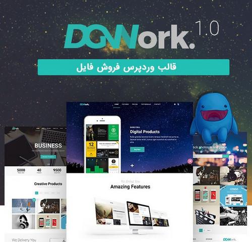 دانلود پوسته فروش فایل DGWork برای ایزی دیجیتال دانلودز