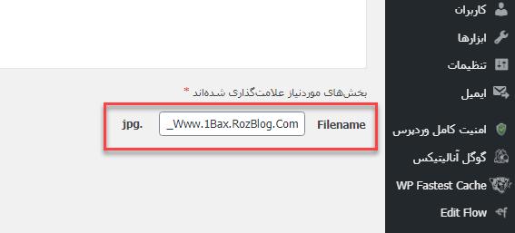 تغییر نام تصاویر وردپرس و فایلهای چند رسانهای