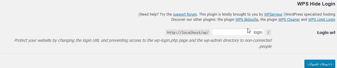 تغییر آدرس پنل مدیریت وردپرس با افزونه WPS Hide Login