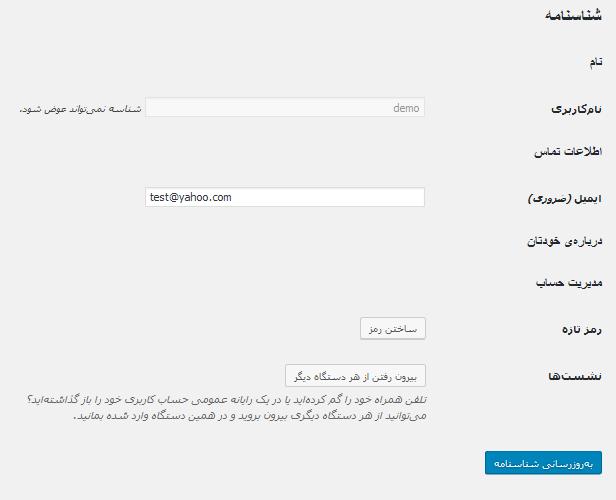 حذف گزینه های شخصی در برگه ویرایش پروفایل وردپرس