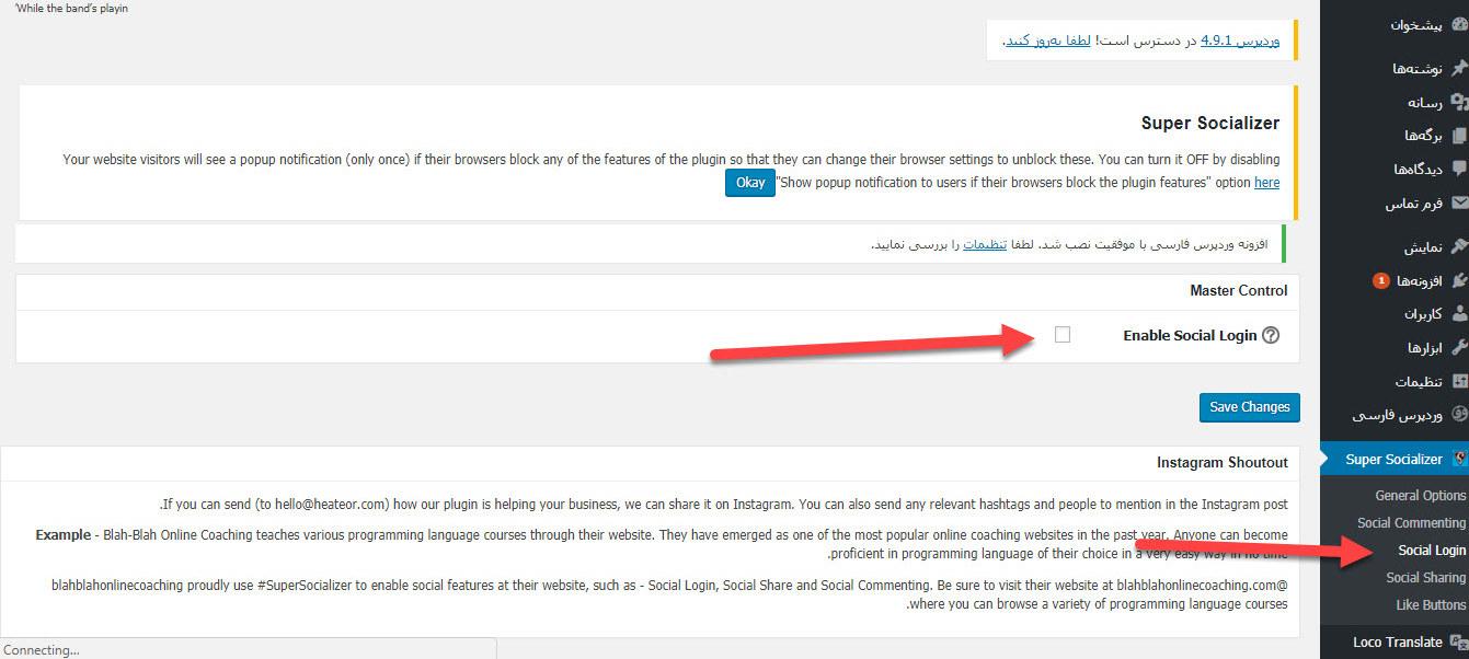 افزونه ایجاد دکمه های اشتراک گذاری مطالب وردپرس Super Socializer