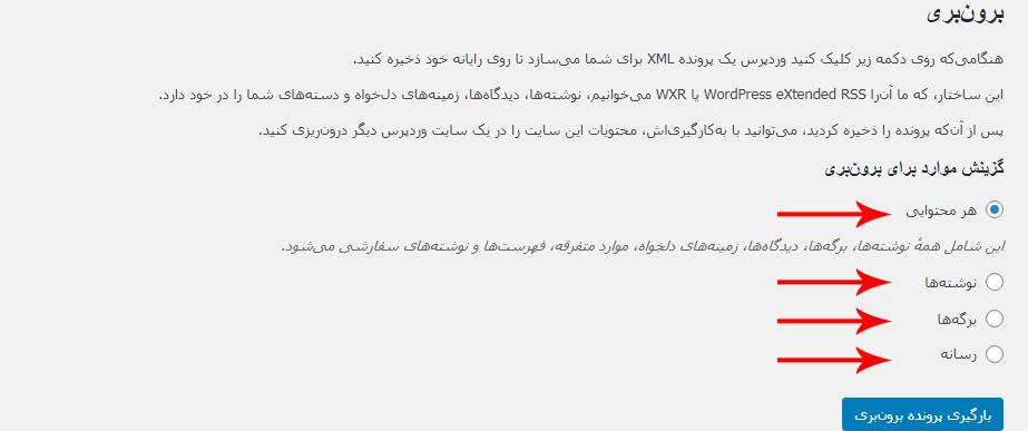 درونریزی و برونبری منوهای وردپرس با افزونه WPS Menu Exporter