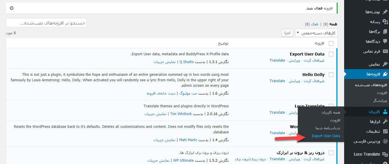 خروجی گرفتن از اطلاعات کاربران در وردپرس با افزونه Export User Data