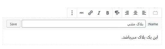 آموزش وارد کردن و صادر کردن بلاکها در ویرایشگر Gutenberg وردپرس