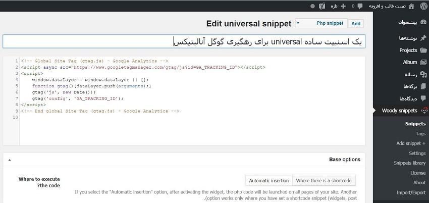 اضافه کردن قطعه کدهای مورد نیاز در پیشخوان وردپرس با Woody ad snippets