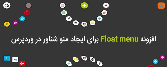 افزونه ایجاد منو شناور در وردپرس Float menu
