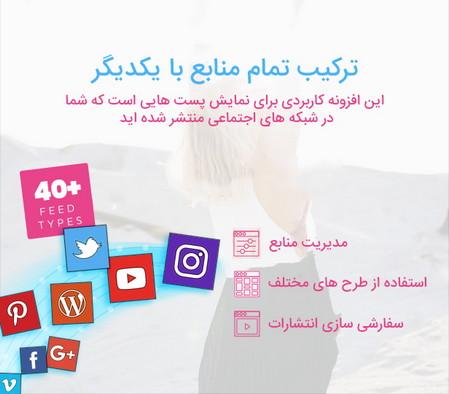 فیدخوان شبکه های اجتماعی در وردپرس با افزونه Flow Flow